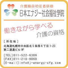 日本エナジー社会福祉学院